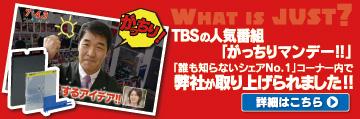 運営会社のジャストコーポレーションがTBSの番組「がっちりマンデー!!」誰も知らないシェアNo.1コーナーで取り上げられました!