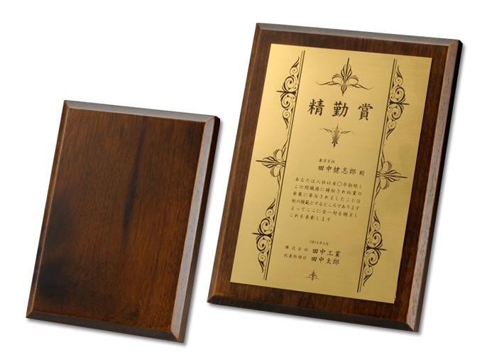 木製楯【濃茶】