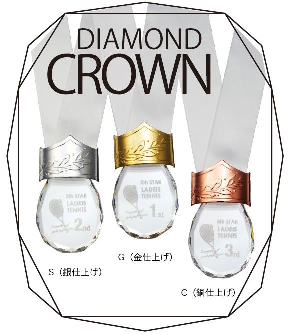 ダイヤモンドクラウン