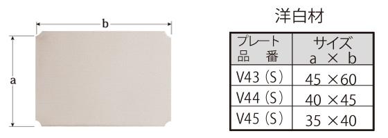 V43~V45